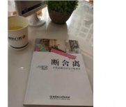 日本川畑伸子写的《断舍离》读后感