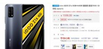 iqoo是什么牌子手机,iqoo z1和iqoo neo3参数及价格
