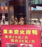 18元烤鸭调查:25元一只的烤鸭能不能吃?