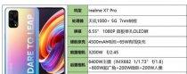 Realme X7 Pro参数配置及价格