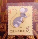 三十年前的鼠年邮票值钱吗?