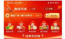 各da平台进jun菜场,价格优得da流量,菜市场小摊生意冷清你怎么kan?