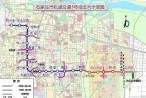 石家庄地铁三号线一期东段和二期什么时候开通运行?