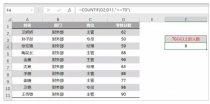 COUNTIF和sumif函数的使用方法